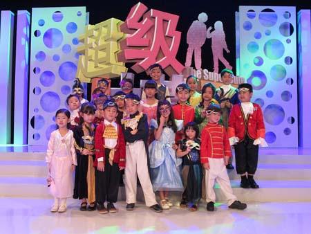 The Super Cute, ntv7's Mandarin Kids Model Search TV
