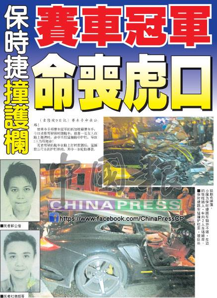 ACCIDENTS AND INCIDENTS IN MALAYSIA 1 | weehingthong