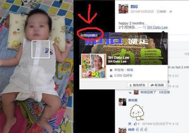 baby-facebook